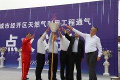 陕西省韩城市经开区天然气气化工程通气点火仪式举行