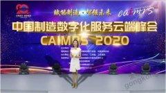 赋能智造•智强未来,中国制造数字化服务云端峰会成功