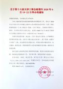 天津工博会汽车装备展 大咖云集 相约6月 实力开启!