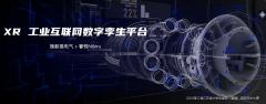 江苏XR大赛:施耐德电气与Nibiru推出工业互联网数字孪生