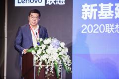 新基建创造智能制造新机遇:2020联想先进制造创新思享