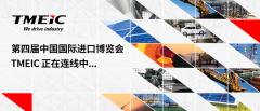 """进博会倒计时15天,TMEIC首入进博,共享""""零碳未来""""新"""